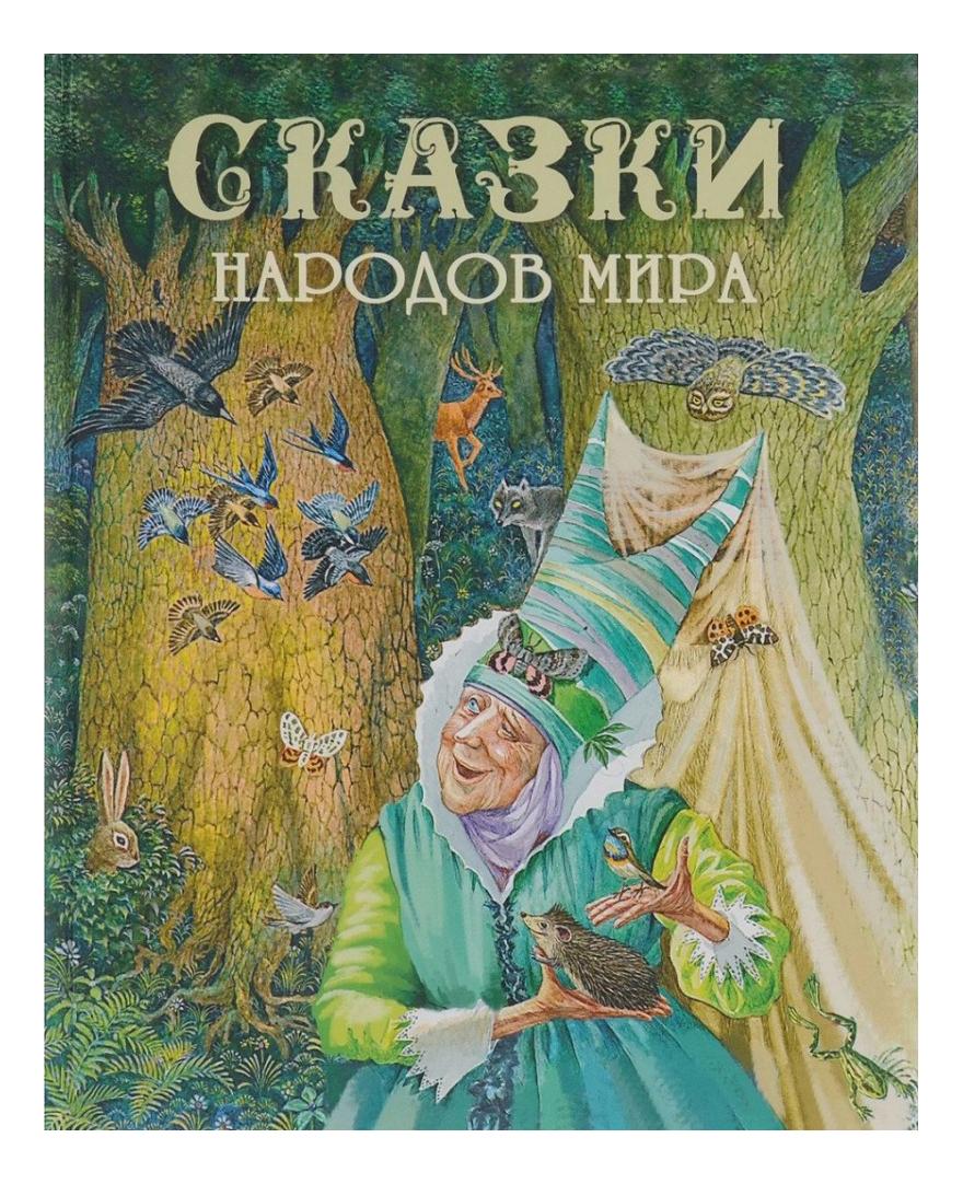 Купить Стрекоза Сказки народов Мира, Детская художественная литература