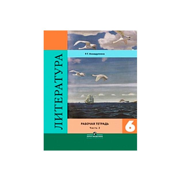 Ахмадуллина, литература, Рабочая тетрадь, 6 класс В 2-Х Ч.Ч, 2