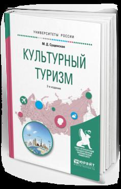 Культурный туризм 2-е Изд. Испр. и Доп.. Учебное пособие для Академического Бакалавриата