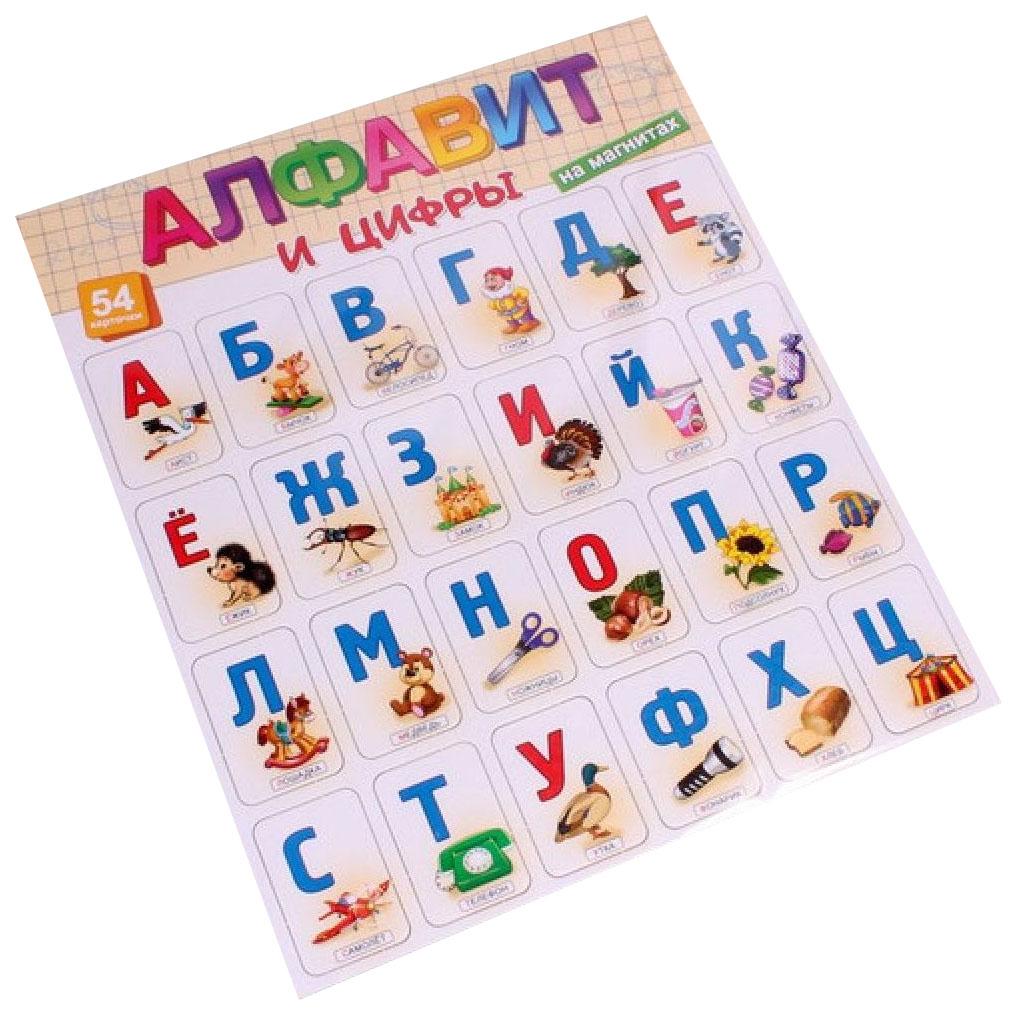 РЫЖИЙ КОТ Азбука на магнитах Алфавит и цифры АМ-0374