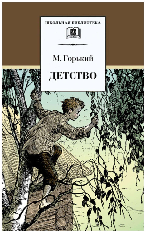 Купить Книга Детство, Детская литература, Рассказы и повести