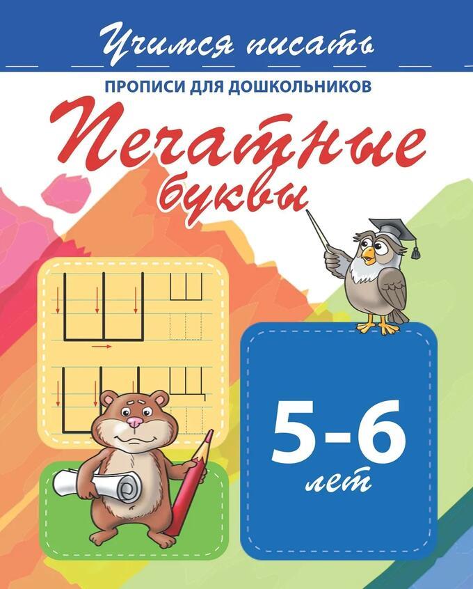 Учимся писать, прописи для Дошкольников, печатные Буквы, 5-6 лет