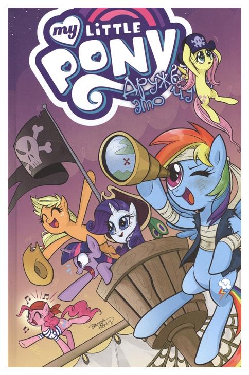 Комикс Фабрика комиксов My little Pony My little pony. Дружба - это чудо. Том 4