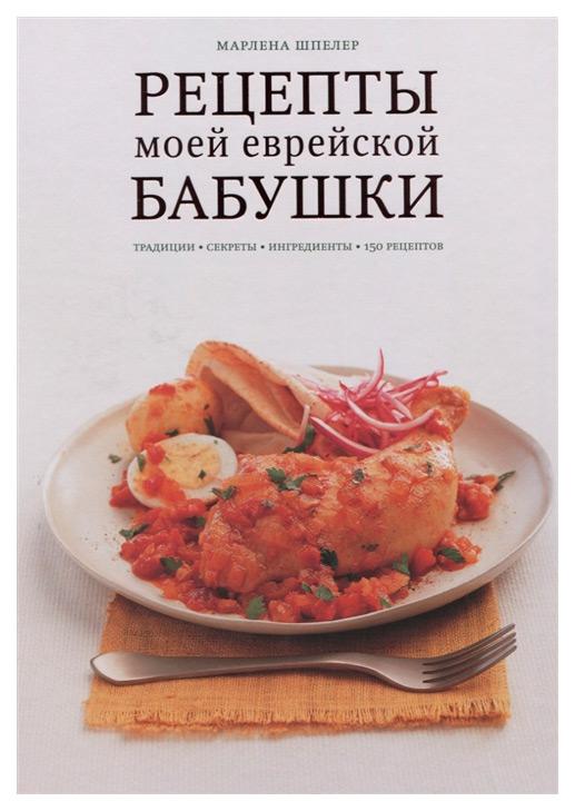 Книга Книжники. Рецепты моей еврейской бабушки