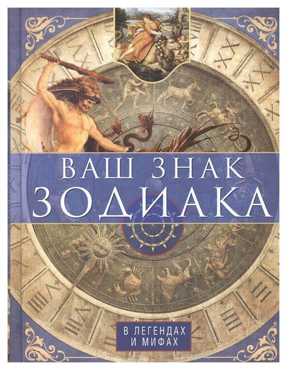 Книга ЦЕНТРПОЛИГРАФ. Ваш знак зодиака в легендах и мифах