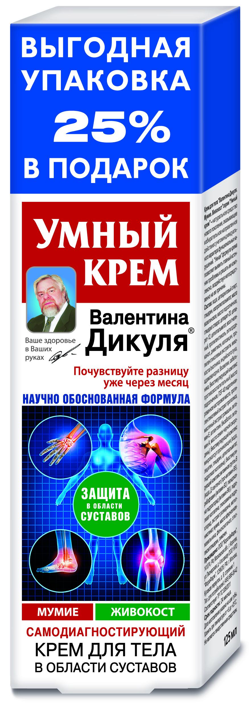 Купить Крем для тела В.Дикуль Умный крем мумие и живокост 125 мл, КоролевФарм