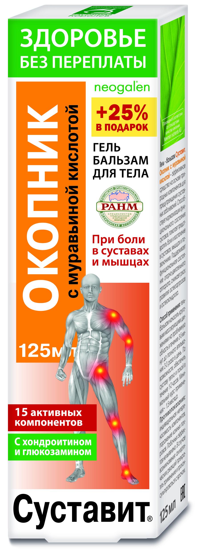 Гель-бальзам для тела Здоровье без переплаты Суставит окопник и муравьиная кислота 125 мл