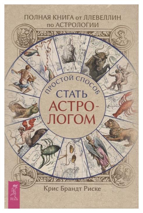 Полная книга от Ллевеллин по астрологии: простой