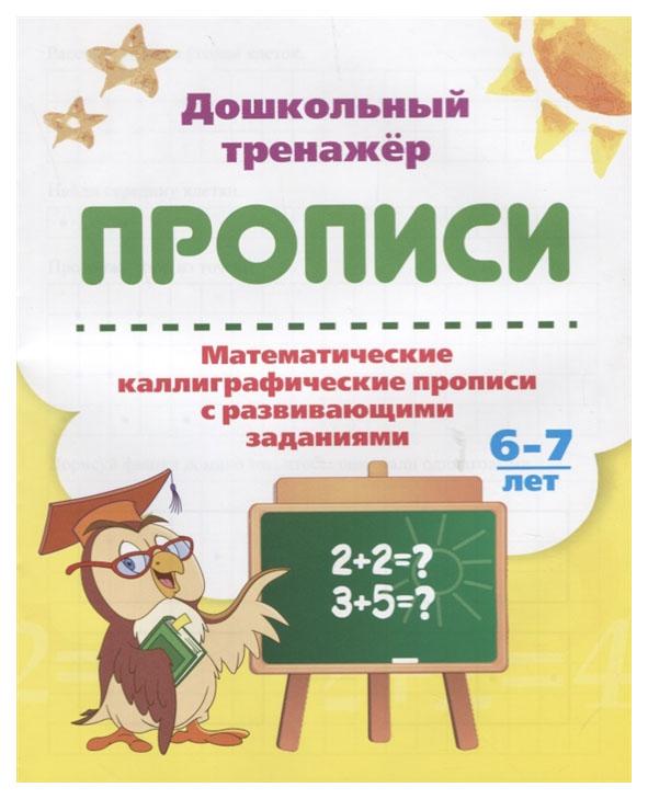 Купить Математические каллиграфические прописи с развивающими заданиями. 6-7 лет, Учитель, Прописи