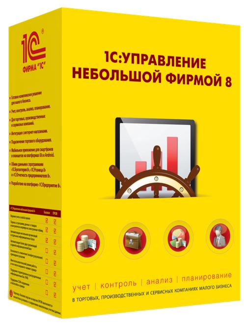 Программное обеспечение 1С Управление небольшой фирмой