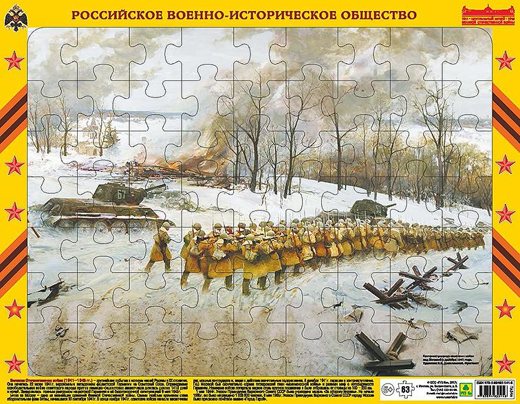 Контрнаступление советских войск под Москвой. Пазл детский на подложке (36х28 см., 63 эл.)