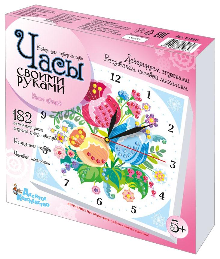 Набор Десятое Королевство Часы своими руками Вальс цветов 01985ДК