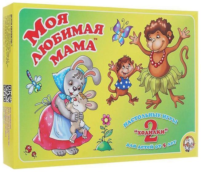 Купить Настольная игра-ходилка 2 в 1 Десятое Королевство Моя любимая мама, Семейные настольные игры