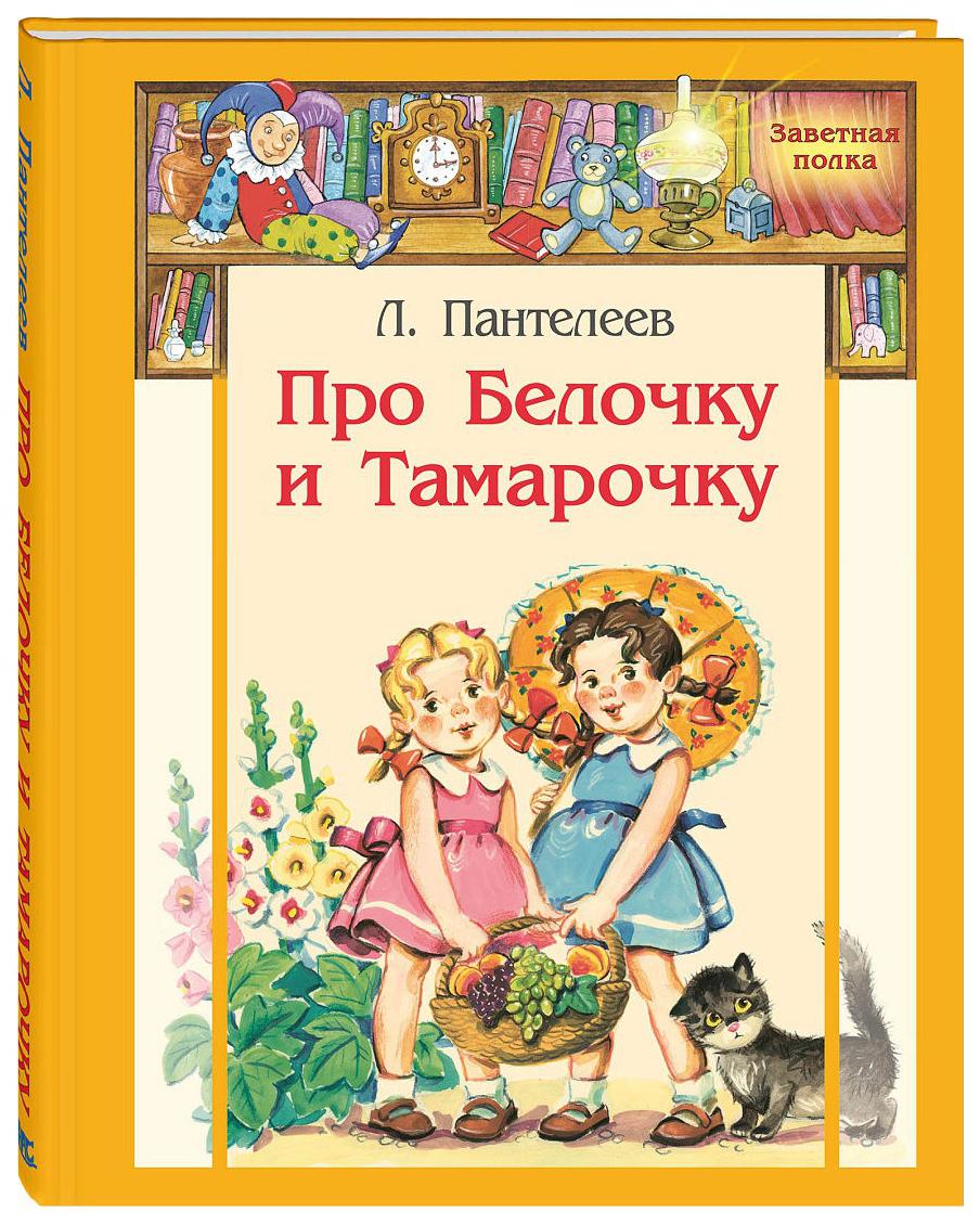 Книга Энас-Книга пантелеев л. про Белочку и тамарочку фото