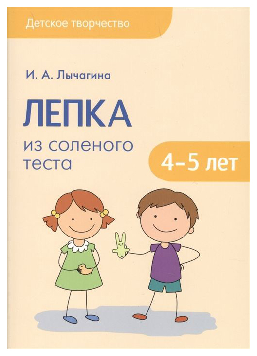 Лычагина и А. Детское творчество лепка из Соленого теста. 4-5 лет