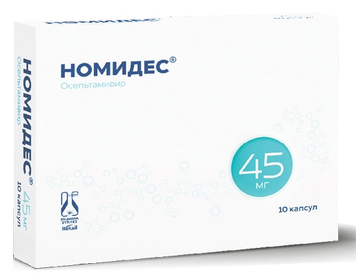 Купить Номидес капсулы 45 мг 10 шт., Фармасинтез