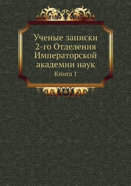 Ученые Записки 2-Го Отделения Императорской Академии наук, книга 1