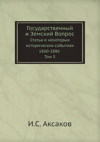 Государственный и Земский Вопрос, Статьи о Некоторых Исторических Событиях 1860-1886 том 5