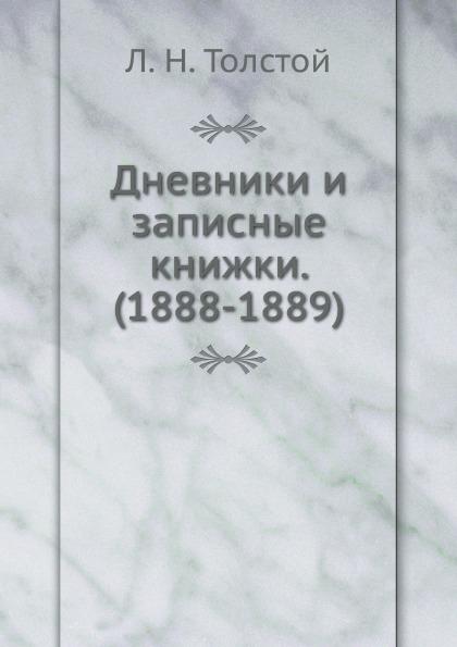 Дневники и Записные книжки (1888-1889)