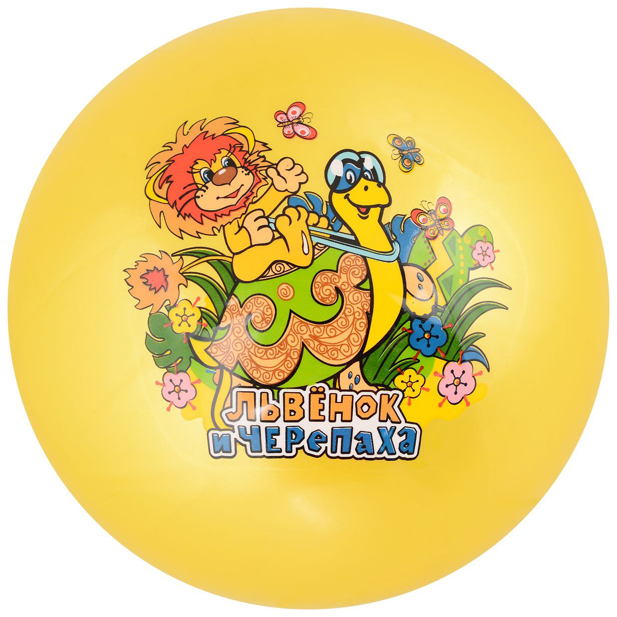 Мячик детский Играем Вместе Львенок и Черепаха
