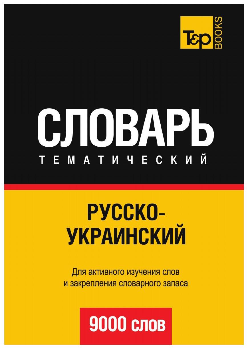 Словарь T#and#P Books Publishing Русско-Украинский тематический Словарь. 9000 Слов