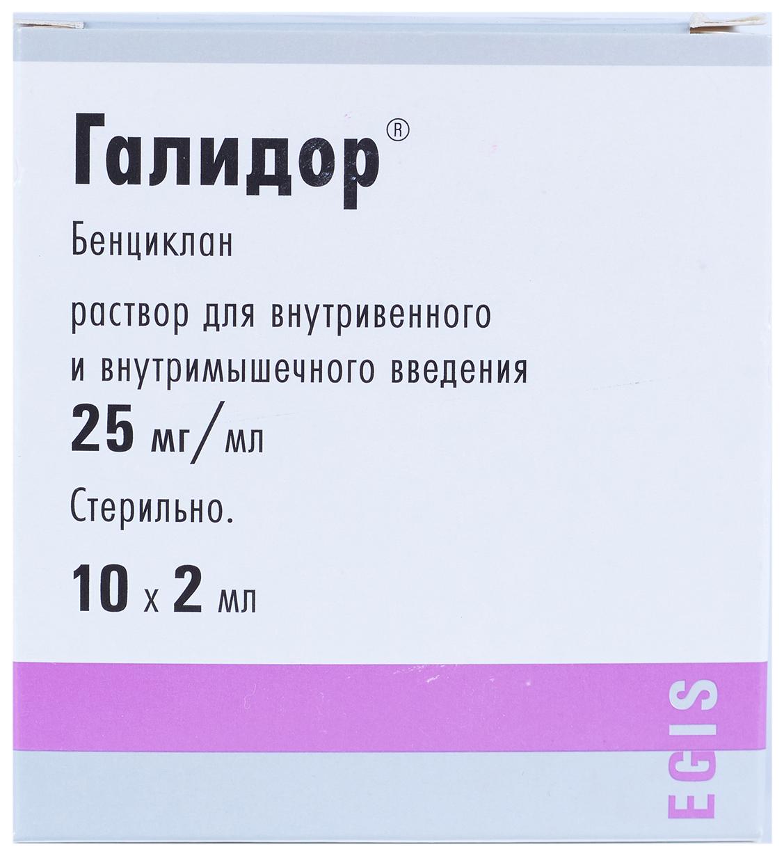 Галидор раствор 25 мг/мл 2 мл 10 шт.