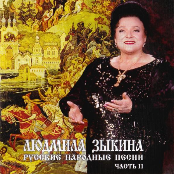 Аудио диск Людмила Зыкина  Русские Народные Песни, Часть II (CD)