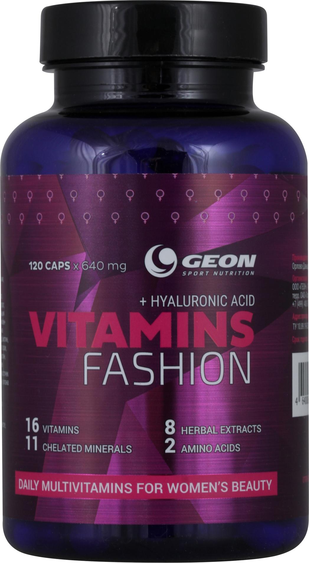 Витаминно-минеральный комплекс Geon Fashion Vitamins 120 капсул фото