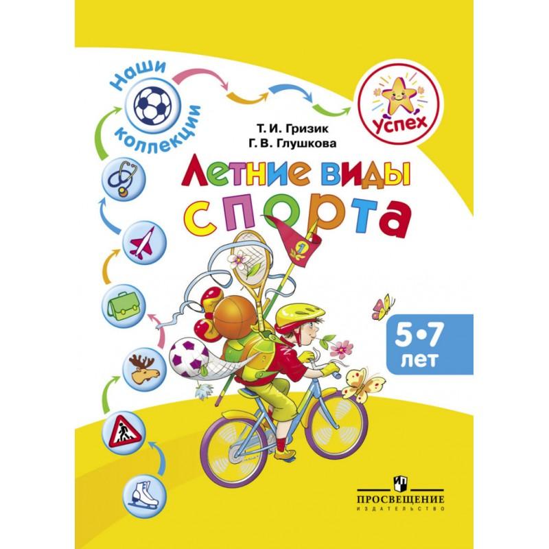 Гризик, Успех, наши коллекции, Зимние Виды Спорта, пособие для Детей 5-7 лет
