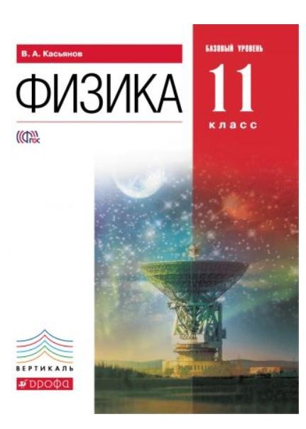 Касьянов, Физика, 11 кл, Учебник, Базовый Уровень, Вертикаль (Фгос)