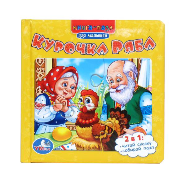 Купить Курочка ряба, Книга С пазлами Умка курочка Ряба 176512, Книги по обучению и развитию детей