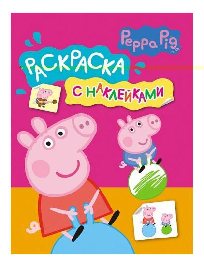 Раскраска Росмэн Свинка Пеппа розовая