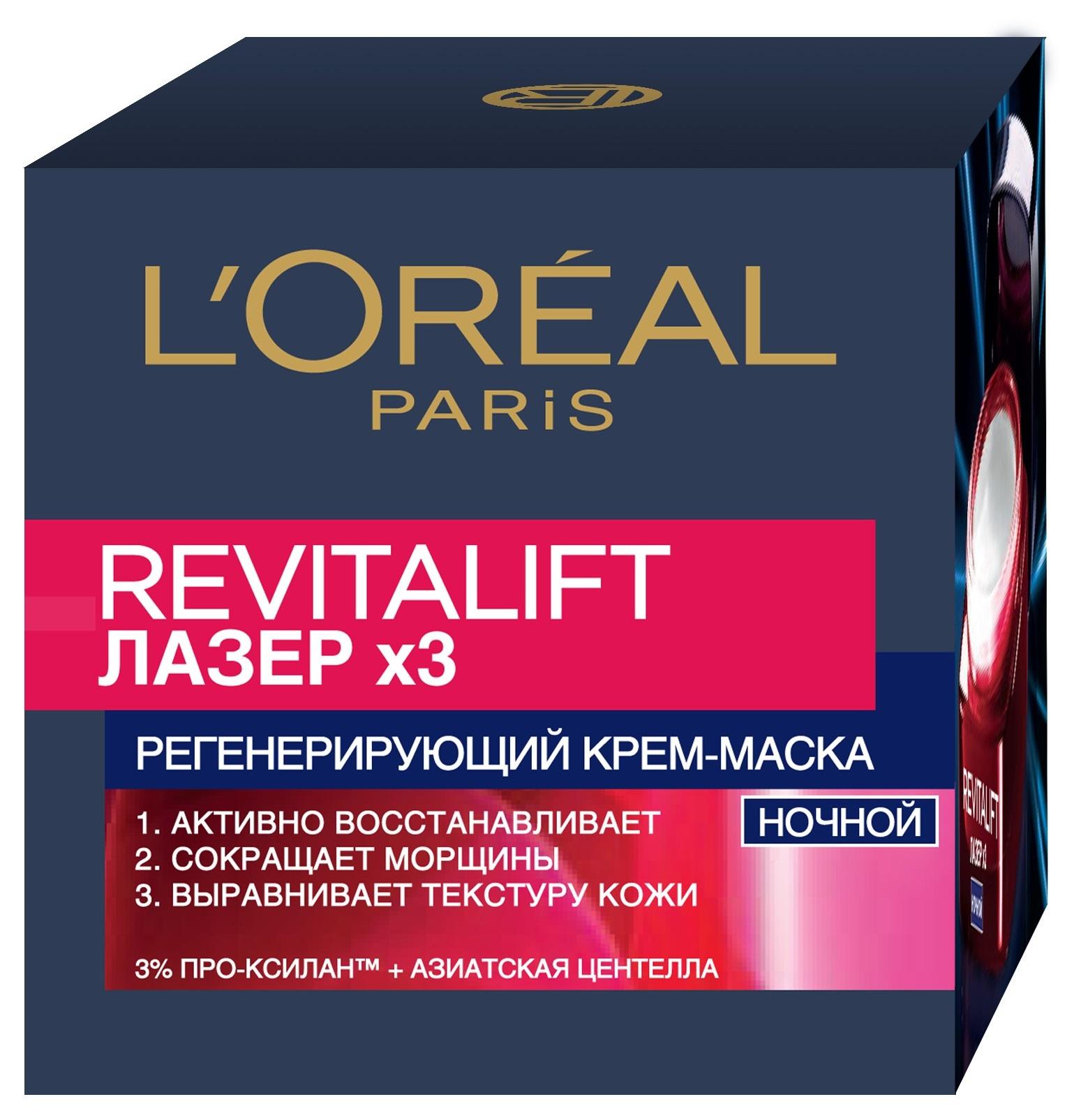 Крем для лица L\'Oreal Paris Revitalift Лазер Х3 Регенерирующий глубокий уход, ночной 50 мл