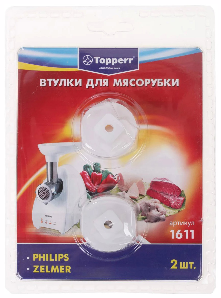 Набор для мясорубки Topperr 1611 Белый