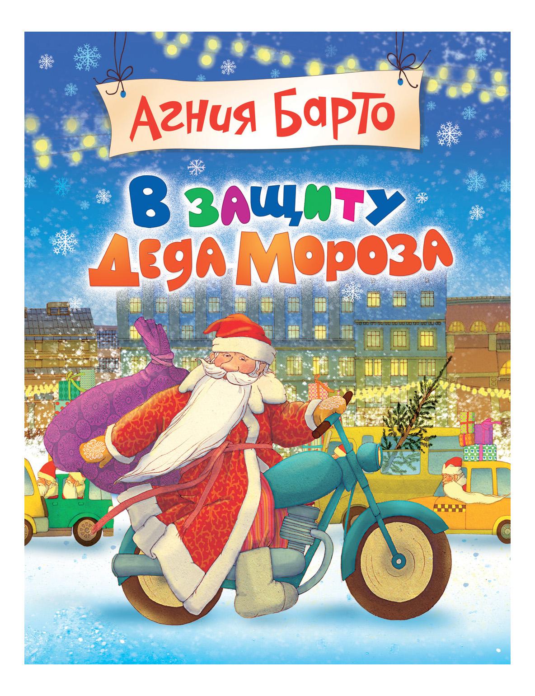 Купить В защиту Деда Мороза, Книжка Росмэн В Защиту Деда Мороза, Детская художественная литература