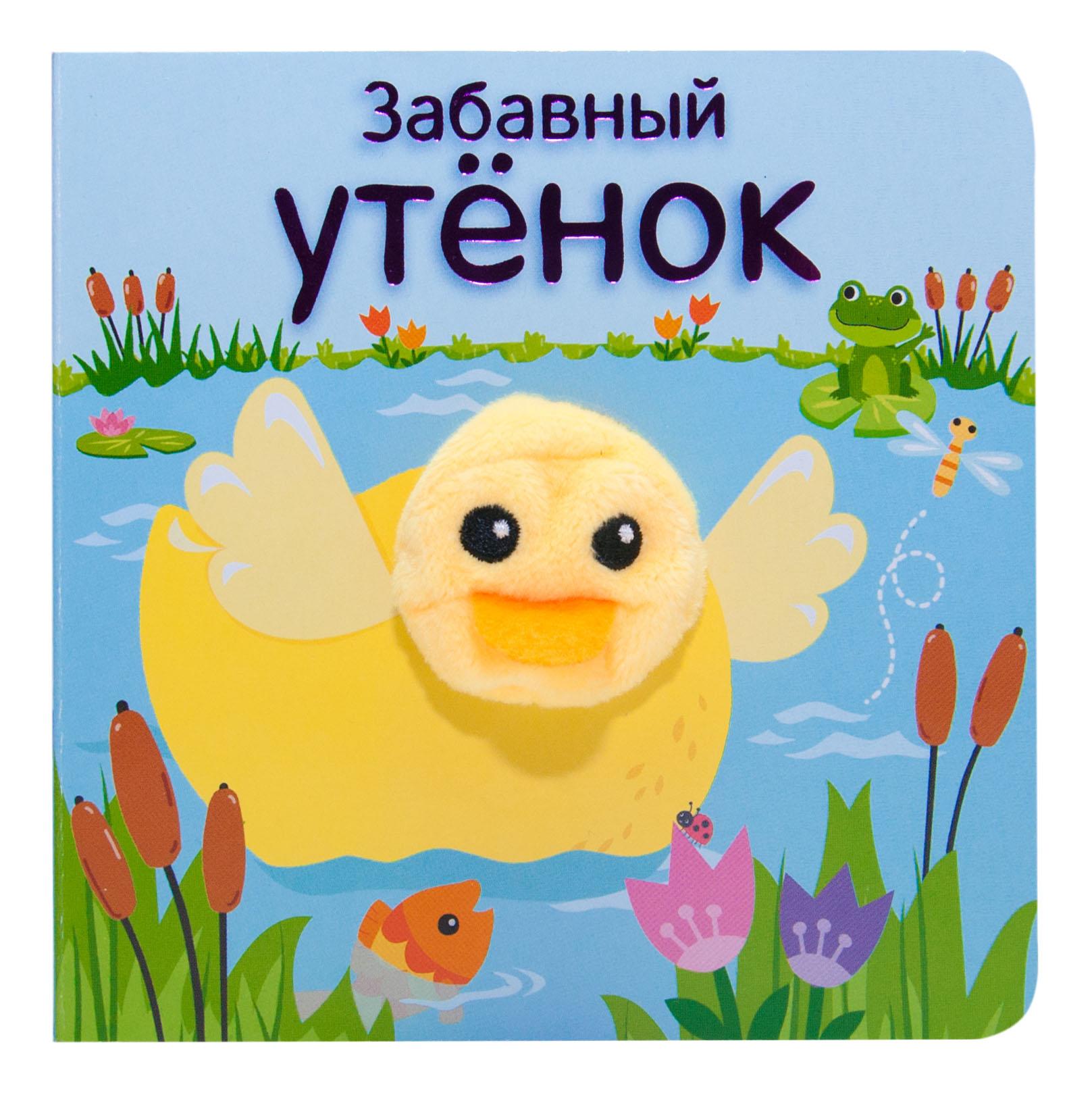 Книжка Школа Семи Гномов Забавный Утёнок фото