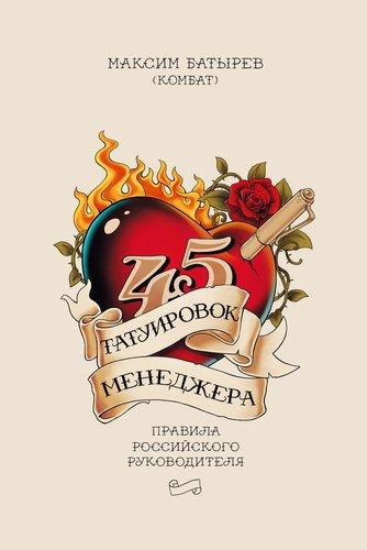 Книга 45 татуировок Менеджера, правила Российского Руководителя