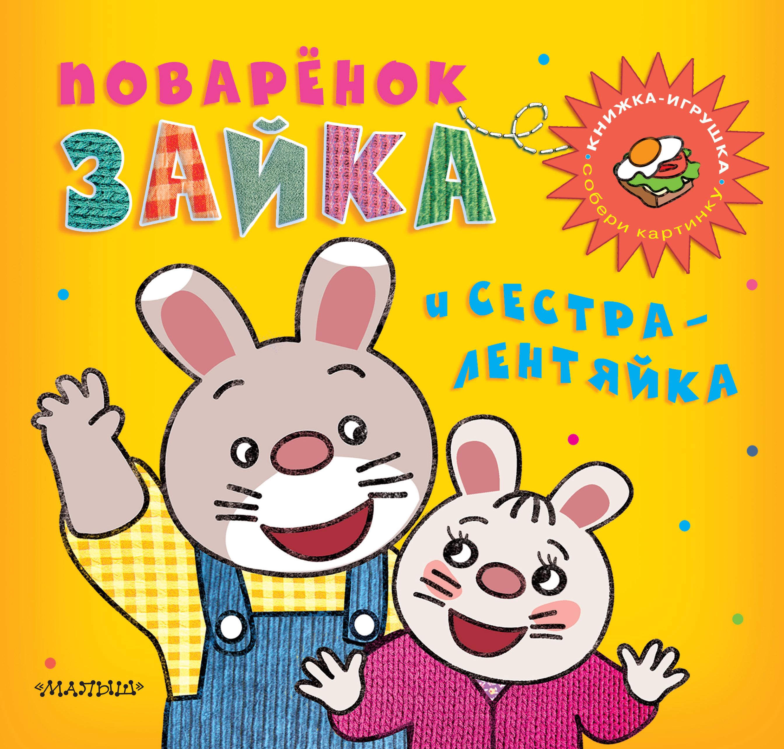 Купить Поварёнок Зайка и Сестра-Лентяйка, АСТ, Детская художественная литература