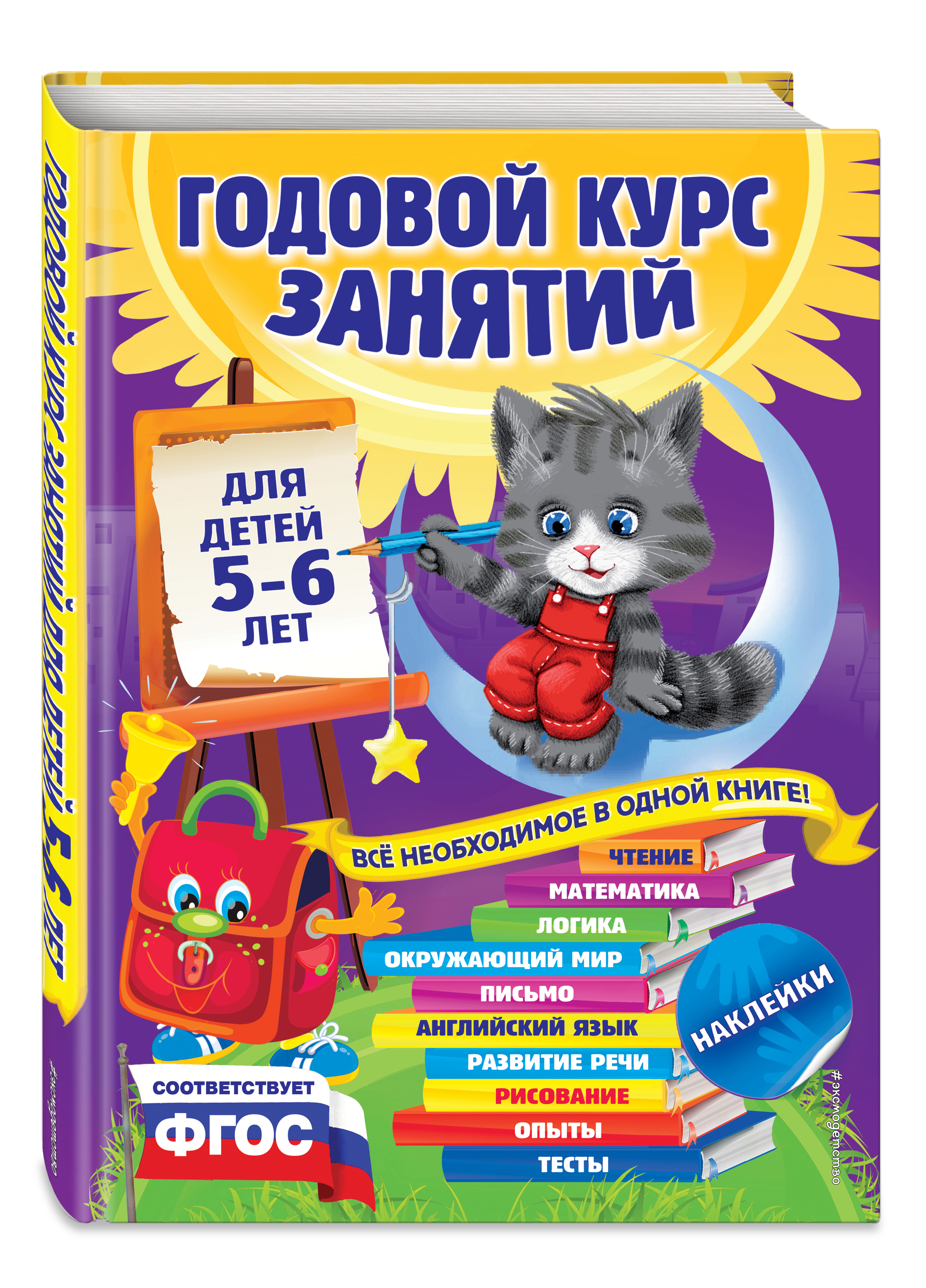 Купить Годовой курс занятий: для детей 5-6 лет (с наклейками), Эксмо, Книги по обучению и развитию детей