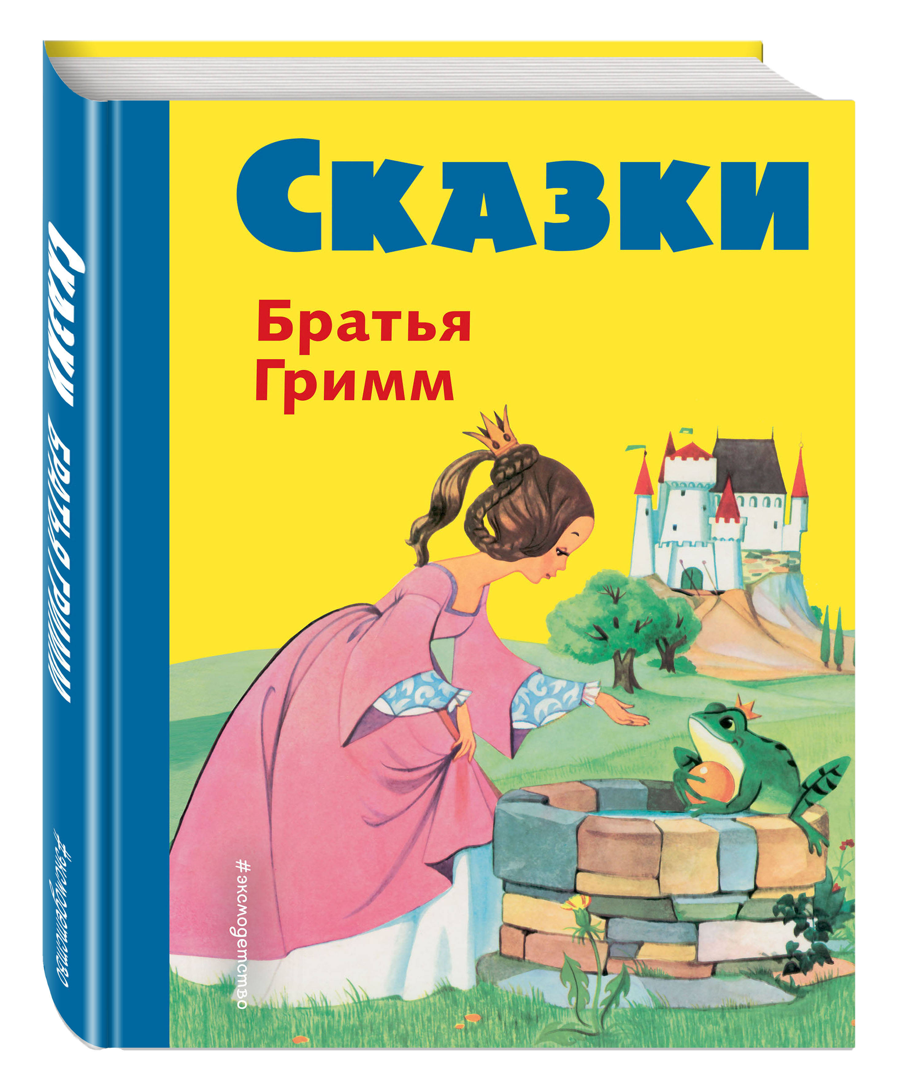 Купить Сказки братьев Гримм, Эксмо, Детская художественная литература