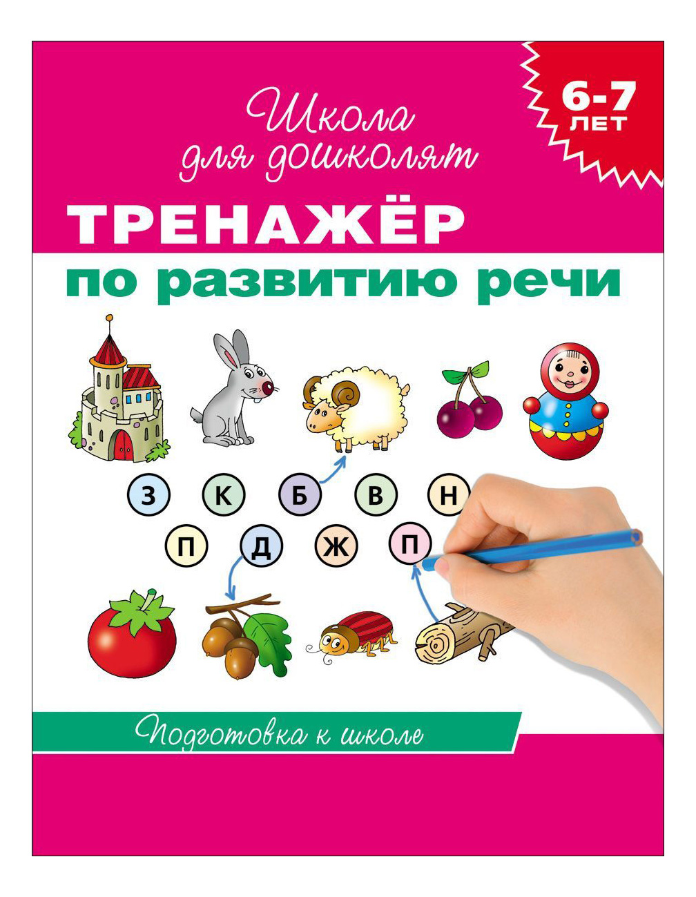 Тренажер по развитию Речи 6-7 лет. Светлана Гаврина фото