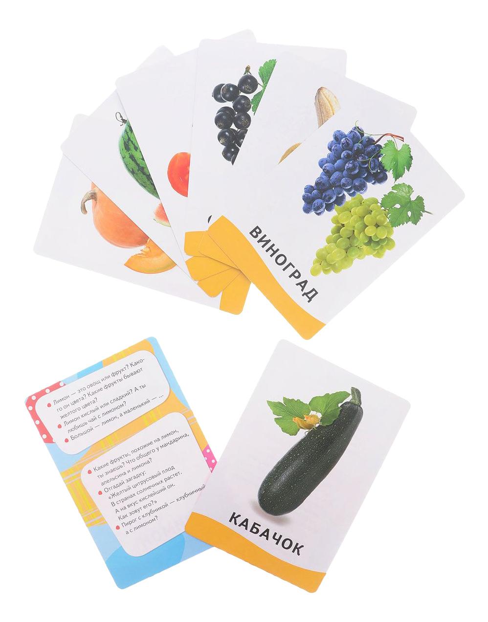 Развивающие карточки Овощи, фрукты, ягоды Росмэн 6224725