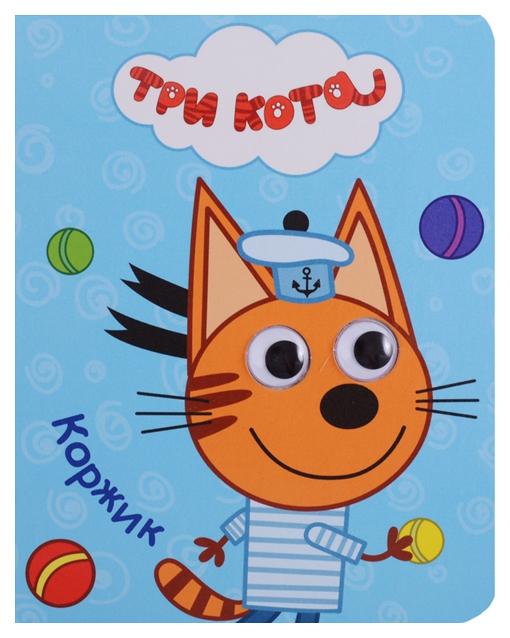 Купить Книжка Глазки проф пресс три кота коржик, Проф-Пресс, Книги по обучению и развитию детей