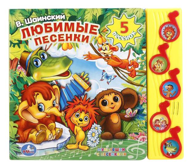 Музыкальная книга любимые песенк и Союзмультфильм. Умка
