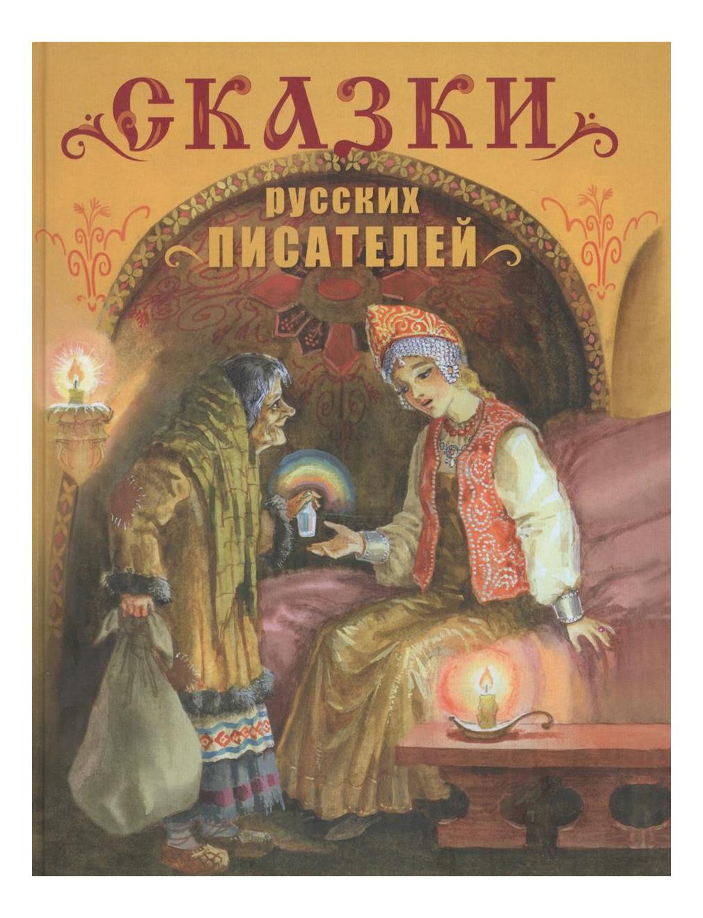 Купить Стрекоза Сказки Русских писателей, Детская художественная литература