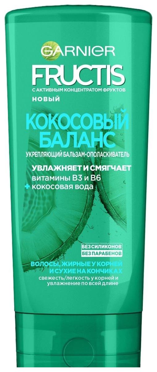 Бальзам для волос Garnier Fructis Кокосовый Баланс 200 мл