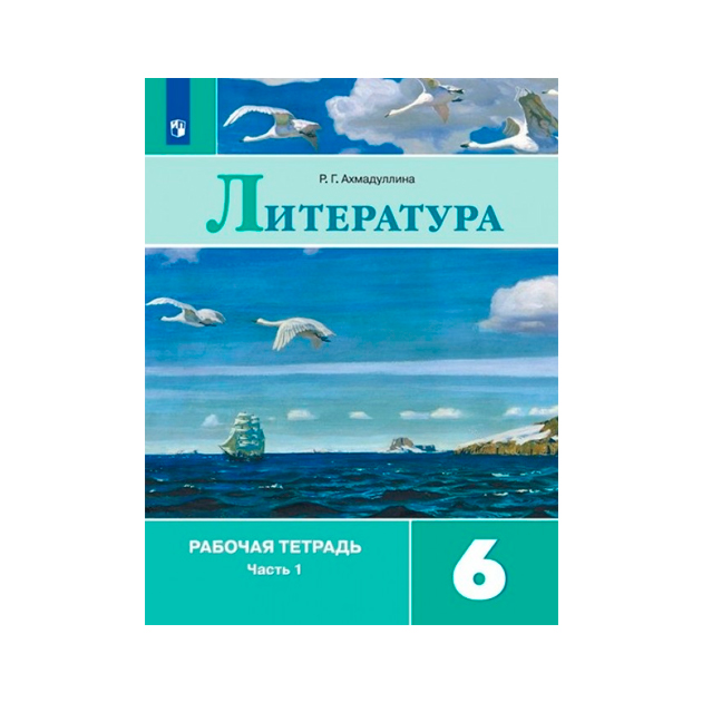 Ахмадуллина, литература, Рабочая тетрадь, 6 класс В 2-Х Ч.Ч, 1