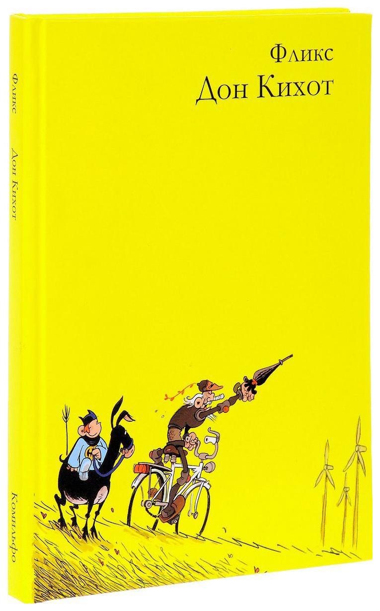 Графический роман Дон Кихот фото