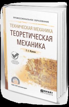 Техническая Механика: теоретическая Механика. Учебное пособие для СПО фото