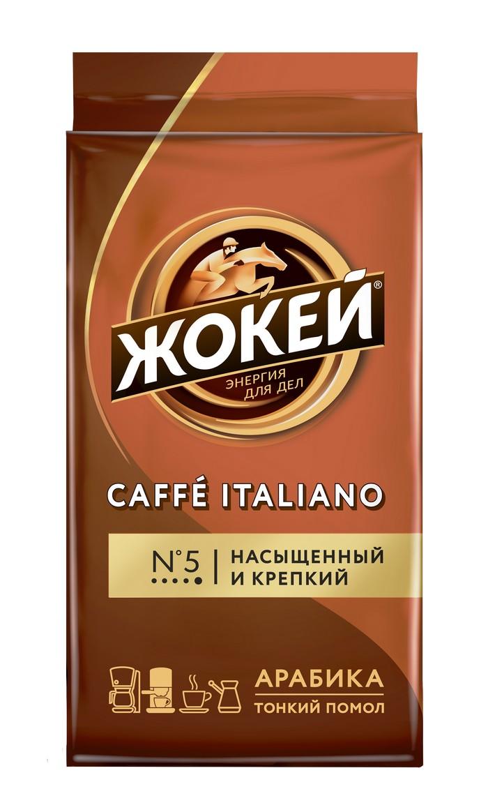 Кофе молотый Жокей кафе итальяно 100 г